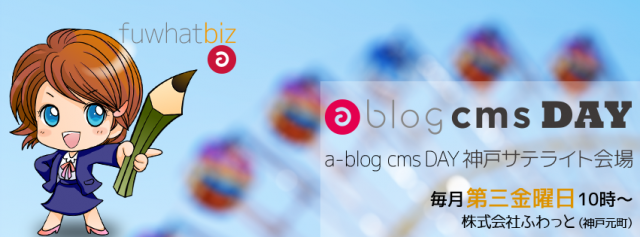 a-blog cms DAY